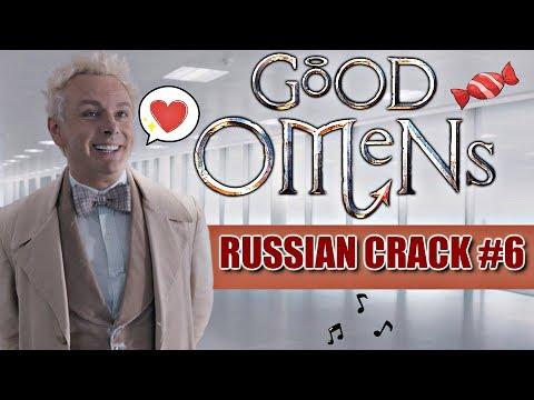 GOOD OMENS/БЛАГИЕ ЗНАМЕНИЯ (RUSSIAN CRACK #6)