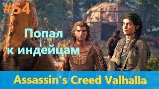 Assassin s Creed Valhalla Прохождение 54 Попал к индейцам