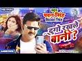 PAWAN SINGH | Dugo Rakhale Bani - दुगो रखले बानी | Superhit Bhojpuri Song | Priyanka Singh MP3