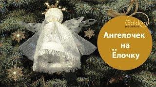 Ангелочек новогодний, рождественский / Как сделать ангела из ткани своими руками