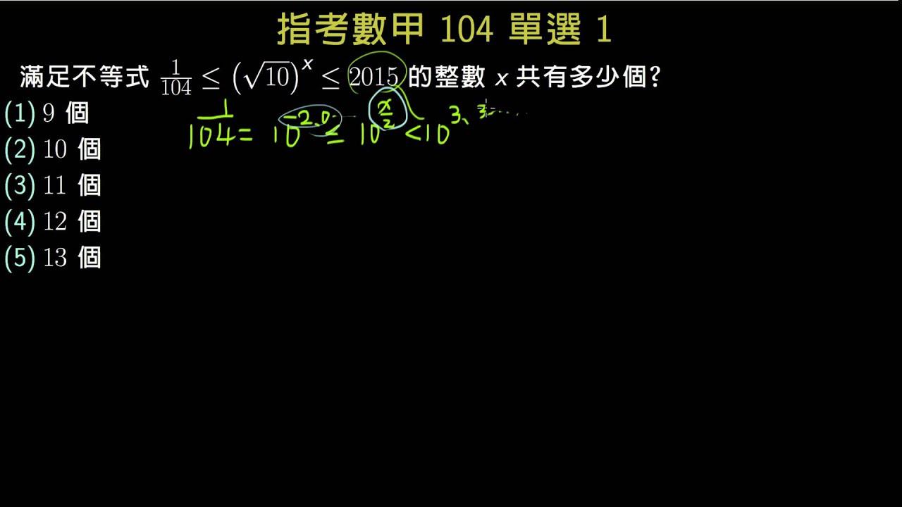 【數甲】104 單選1 指數不等式 - YouTube