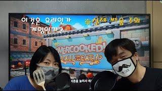 EP32 - 오버쿡 올유캔잇 스위치 플레이 [팬다하우스…