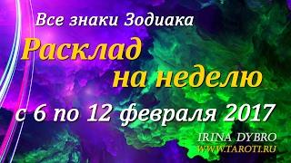 Гороскоп Таро для всех знаков Зодиака на неделю c 6 по 12 февраля 2017 года