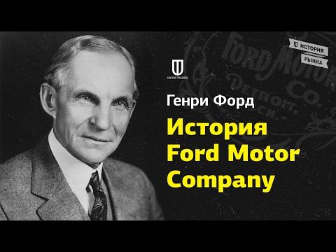 Генри Форд: История Ford Motor Company