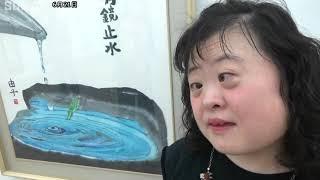 国際的な水墨画コンクール ダウン症の書道家・隅野さん入選