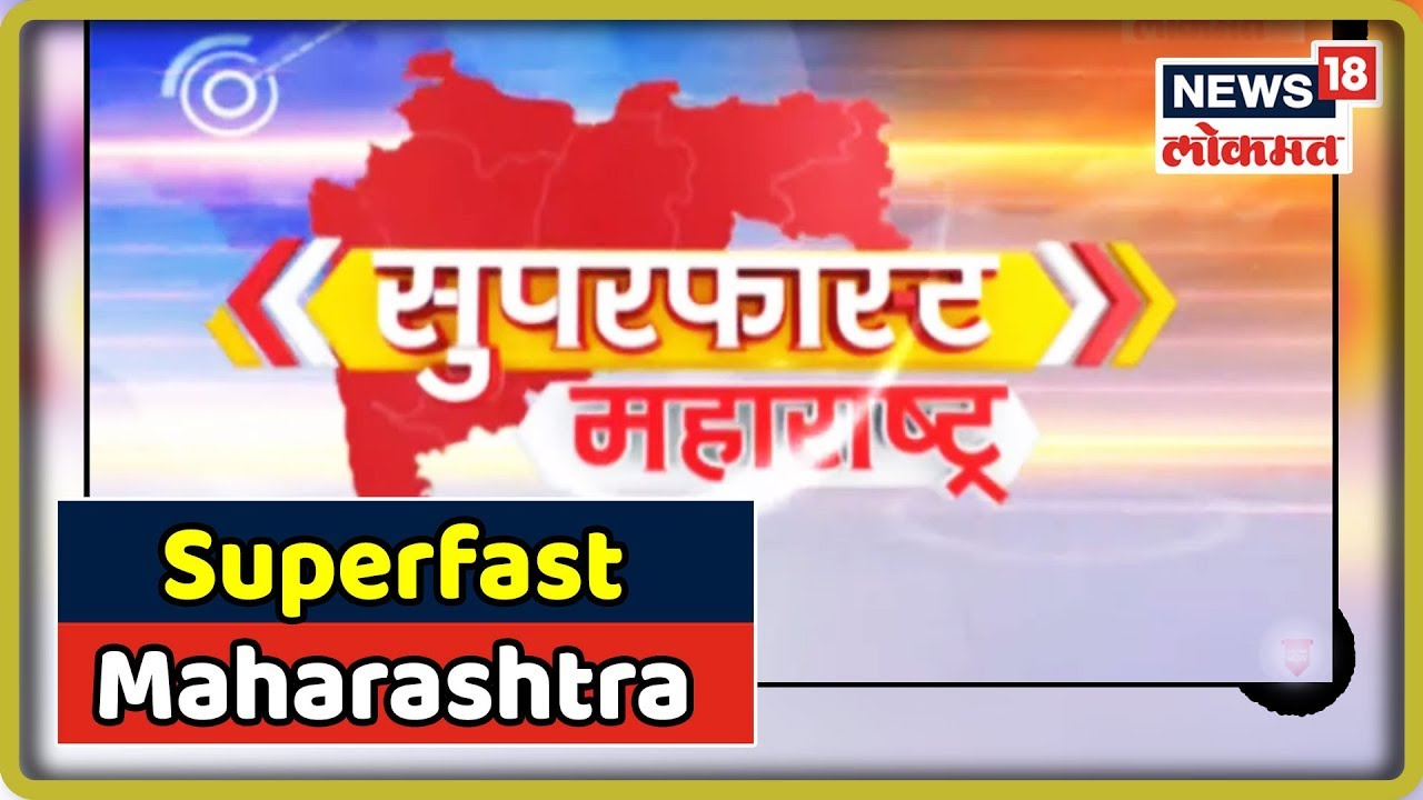 Morning Top Headlines Superfast Maharashtra Marathi Batmya 17 July 2019 Youtube