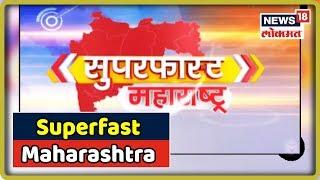 Morning Top Headlines | Superfast Maharashtra | Marathi Batmya | 17 July 2019