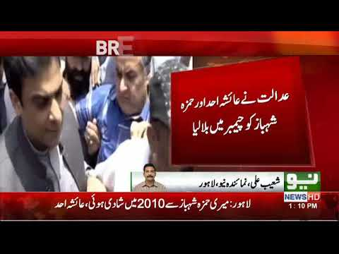 HAMZA SHAHBAZ denial to marry with Ayesha Ahad in court .