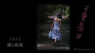 1985『遠い約束』 作詞:内藤綾子 / 作曲・編曲:水谷公生 音源『オー...