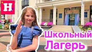 ШКОЛЬНЫЙ ЛАГЕРЬ / 1 День из Жизни Школьного Лагеря