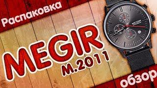 Часы MEGIR (M.2011) с Aliexpress. Распаковка и обзор(Всем привет! И пришло время сменить свои часы! После долгих поисков, наткнулся на эти – MEGIR (M:2011). Часы оказал..., 2017-01-06T09:00:00.000Z)