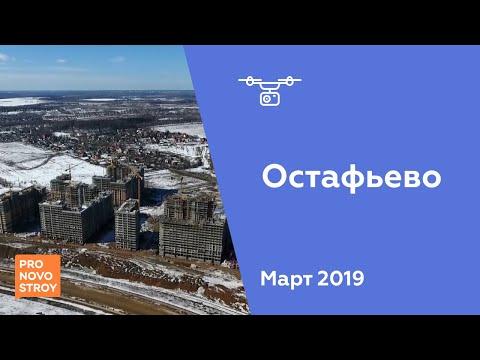 """ЖК """"Остафьево"""" [Ход строительства от 25.03.2019]"""