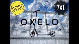 oxelo 7XL самый честный обзор после 3 месяцев эксплуатации