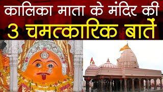 Ujjain में कालिका माता के गिरे थे अंश l Shaktipeeth Shri Gadhkalika Mata Temple