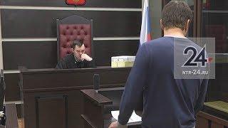 В Нижнекамске дольщики выступили на суде по делу, фигурантом которого является архитектор Ханов