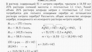 116  Общая химия Растворы Теория электролитической диссоциации  Растворы  Задача №52