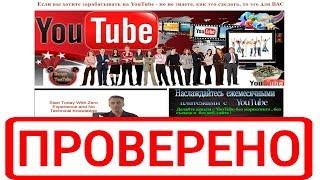 Властелин Ютуба или как получить % от чужих видео и заработать? Честный обзор