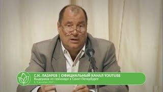 С.Н. Лазарев | Крестные родители