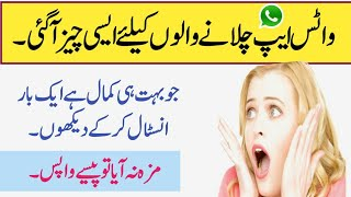 WhatsApp new useful tricks 2018