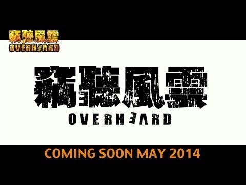 Overheard 3 《竊聽風雲3》 (Coming Soon - May 2014)