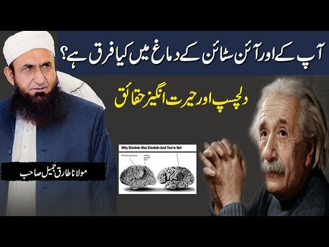 How is Albert Einstein's brain different? | Maulana Tariq Jameel Latest Bayan 2018