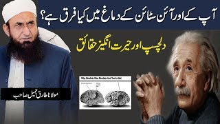 How is Albert Einstein's brain different? | Maulana Tariq Jameel Latest Bayan 2018