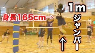 【バレーボール】身長165cmの1mジャンパーが混合試合に出たら。
