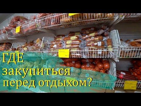 Магазин Светофор в Темрюке - цены, продукты, какой выбор?