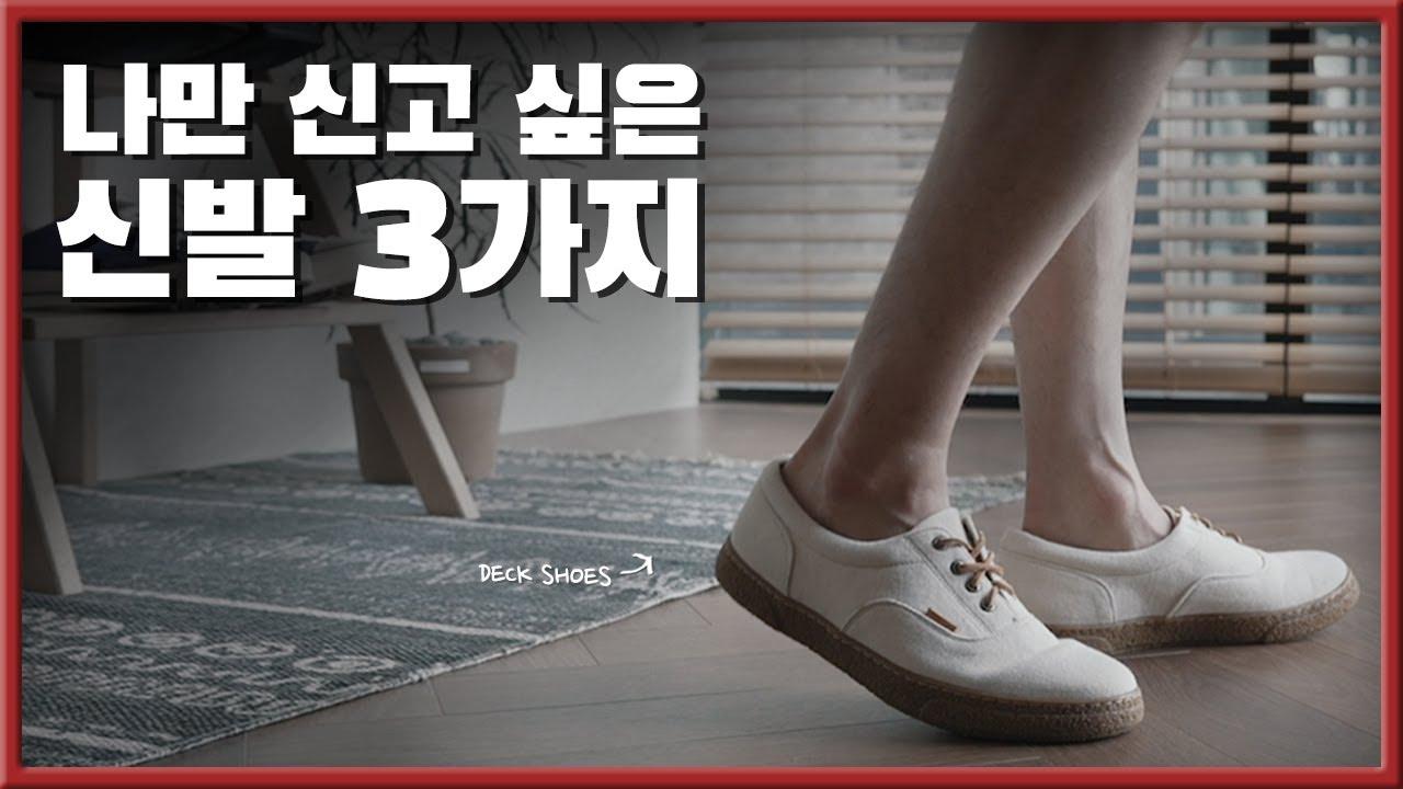 나만 신고 싶은 신발 3가지