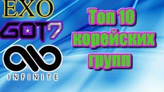 ТОП 10 МУЖСКИХ КОРЕЙСКИХ ГРУПП