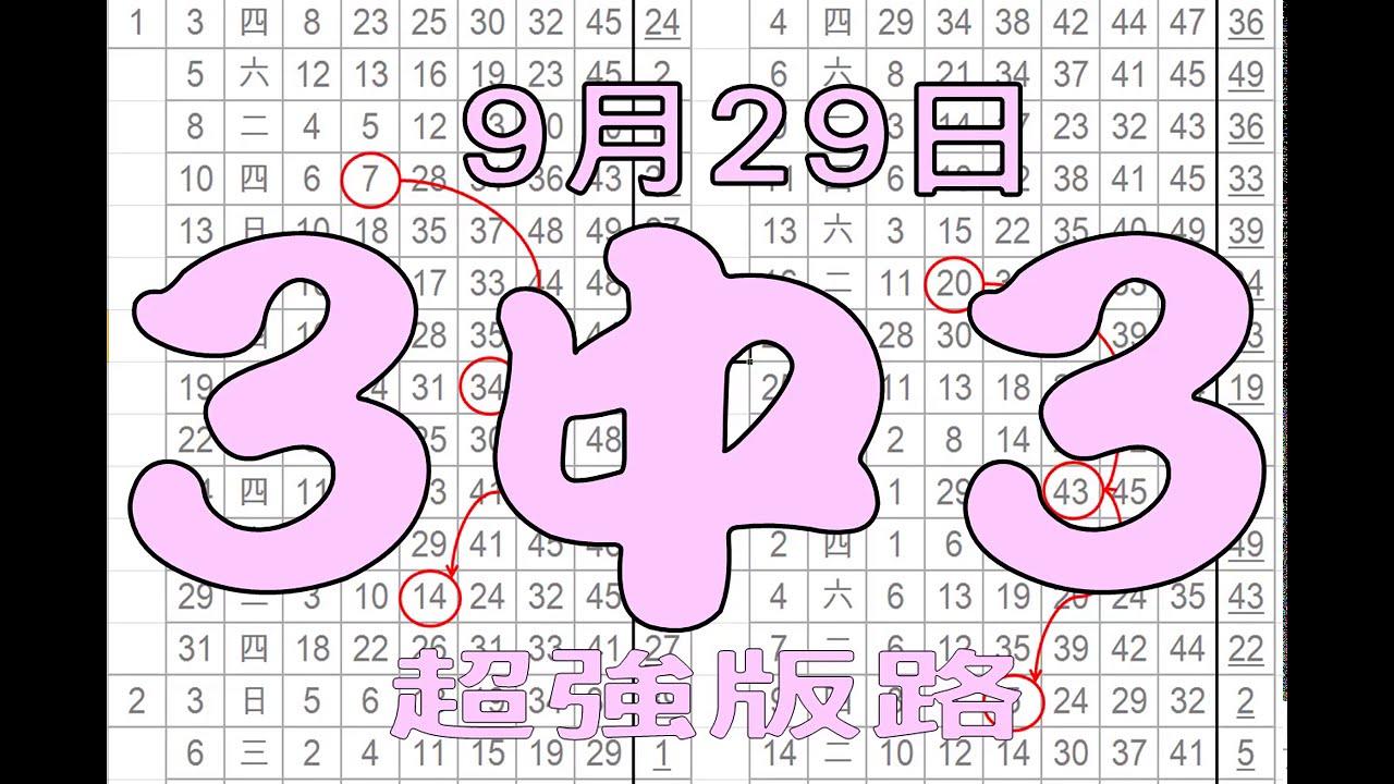 【六合彩財神爺】 六合彩 9月29日 3中3