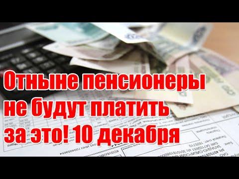 Отныне пенсионеры не будут платить за это! 10 декабря