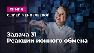 ЕГЭ 2019 ХИМИЯ | Задача 31 - реакции ионного обмена | Лия Менделеева
