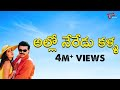 Download Seenu - Telugu Songs - Alloneredu Kalla - Venkaresh - Twinkle Khanna MP3 song and Music Video