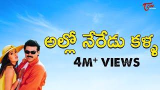 Seenu - Telugu Songs - Alloneredu Kalla - Venkaresh - Twinkle Khanna