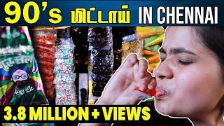 90's Kids இதை பாக்காதீங்க அப்புறம் அழுதுடுவீங்க | 90's Kids Sweet Memories | IBC Tamil