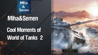 Cool Moments of World of Tanks №2 - от Miha&Semen [World of Tanks]