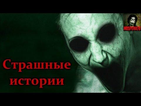 Страшные истории - Короткие страшилки ч.2