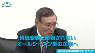アルコニックス株式会社 正木英逸社長と証券ジャーナリストの櫻井英明氏...