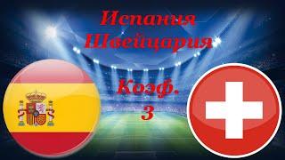 Испания Швейцария Лига Наций 10 10 2020 Прогноз и Ставки на Футбол