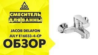 Обзор Смеситель для ванны JACOB DELAFON JULY E16033-4-CP