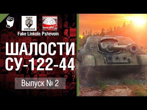 Шалости на СУ-122-44 - Выпуск №2 - от Fake Linkoln и Pshevoin [World of Tanks]