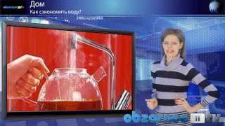 Вода. Как сэкономить воду?(Как часто наши лень и невнимание стоят нам денег. Знаете ли Вы, что за все то время, пока Вы чистите зубы,..., 2010-12-07T14:24:11.000Z)