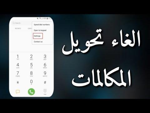 طريقة الغاء تحويل المكالمات على جميع الهواتف