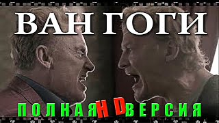 Алексей Серебряков, Даниэль Ольбрыхский в фильме ВАН ГОГИ 2018