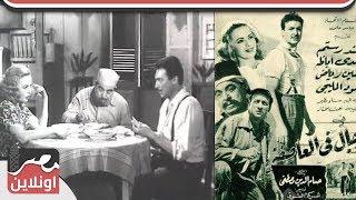 الفيلم العربي رجال في العاصفة بطولة هند رستم ورشدى اباظة ومحمود المليجى