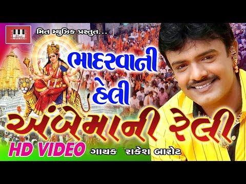 Rakesh Barot   Bhadarvani Reli Ambe Maa Ni Heli   Manu Rabari   Rakesh Barot Song 2017