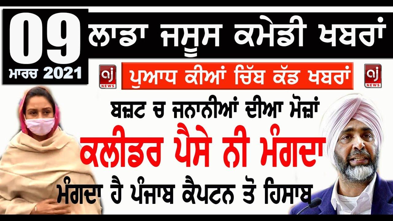 Latest Punjab News From Ladda Jasoos   09 March 2021   Punjab Latest News Today