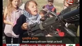 ইসরায়েলি সেনাকে চড় লাথি মারলেন ফিলিস্তিনি এক কিশোরী   Bangla News TV Network ,