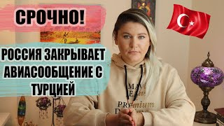 СРОЧНО!!! РОССИЯ ЗАКРЫВАЕТ АВИАСООБЩЕНИЕ С ТУРЦИЕЙ!
